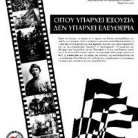 [Grécia] 100 anos da revolução russa. Onde há poder, não há liberdade