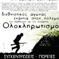[Grécia] Patras: Mobilizações anarquistas contra a instalação de armas nucleares na base aérea de Araxos