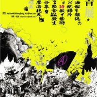 [China] Hong Kong terá primeira Feira do Livro Negro neste final de semana