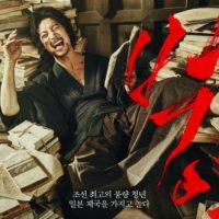 """[Coreia do Sul] """"Anarquista da Colônia"""", filme baseado na vida do anarquista Park Yeol"""