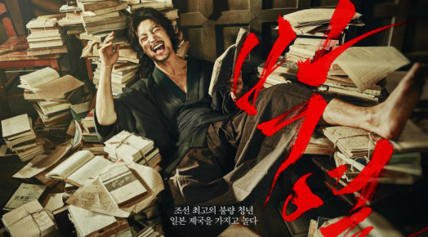 coreia-do-sul-anarquista-da-colonia-filme-basead-1