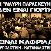 """[Grécia] A """"Black Friday"""" não é uma festa"""