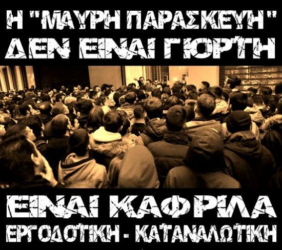 grecia-a-black-friday-nao-e-uma-festa-1
