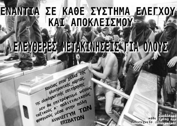 grecia-acao-em-estacoes-de-metro-de-atenas-contr-1