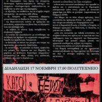 [Grécia] Escola Politécnica, 1973-2017: A rebelião permanece viva contra os mitos da Democracia