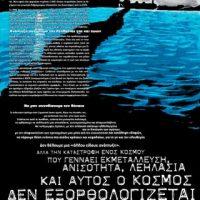 [Grécia] Sarônico: O aterro marinho do desenvolvimento