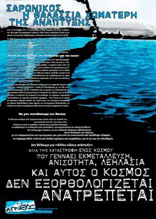 grecia-saronico-o-aterro-marinho-do-desenvolvime-1