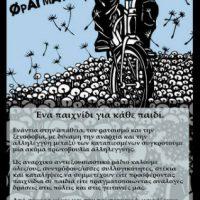 """[Grécia] Tessalônica: """"Um brinquedo para cada criança"""""""