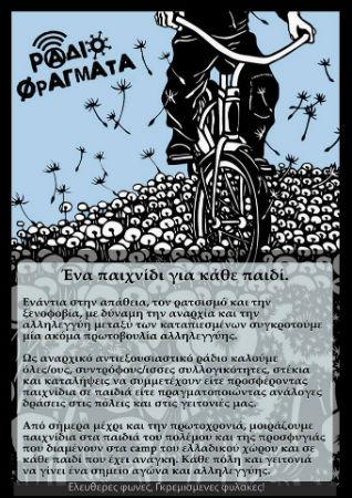 grecia-tessalonica-um-brinquedo-para-cada-crianc-1