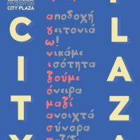 [Grécia] Atenas: Um ano e meio de City Plaza