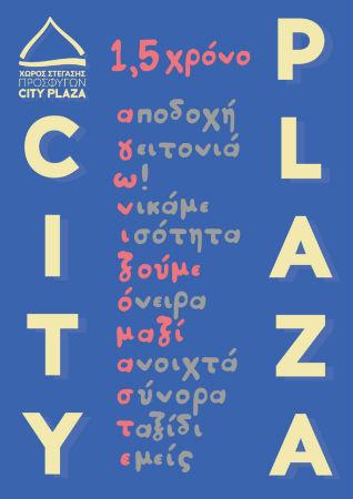 grecia-atenas-um-ano-e-meio-de-city-plaza-1