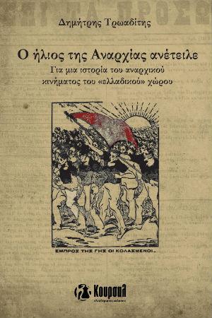 grecia-lancamento-o-sol-da-anarquia-saiu-por-uma-1