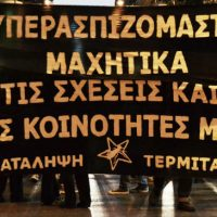 [Grécia] Volos, 4 de janeiro de 2018: Desalojo e demolição dos edifícios da okupa Termita