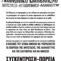 [Grécia] Exarchia, Atenas, 10 de fevereiro: Manifestação contra as narcomáfias