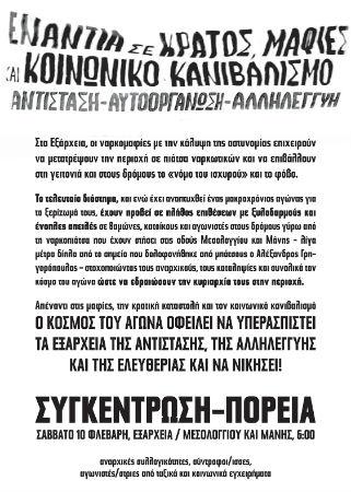 grecia-exarchia-atenas-10-de-fevereiro-manifesta-1