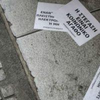 [Grécia] Novo ataque anarquista aos escritórios de tabeliã por realizar leilões imobiliários extrajudiciais