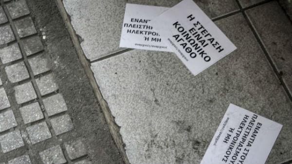 grecia-novo-ataque-anarquista-aos-escritorios-de-1