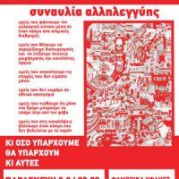 [Grécia] Tessalônica, 2 de fevereiro de 2018: Concerto em solidariedade com as okupas