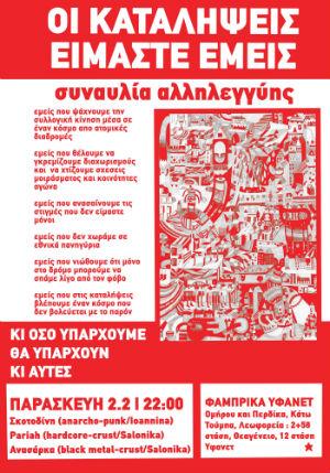 grecia-tessalonica-2-de-fevereiro-de-2018-concer-1