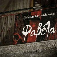 [Grécia] Favela resiste e brilha em meio às trevas de Pireu