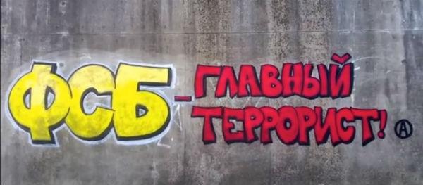 russia-video-o-fsb-e-o-maior-terrorista-liberdad-1