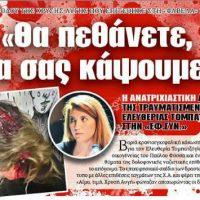 [Grécia] Mensagem de uma das vítimas dos neonazistas no Pireu