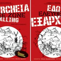 """[Grécia] Campanha de crowdfunding para imprimir o livro """"Exarchia: Free Zone Calling"""""""