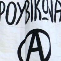 [Grécia] Julgamento dos 12 ativistas do Rouvikonas é adiado para fevereiro de 2019