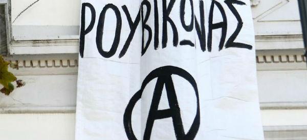 grecia-julgamento-dos-12-ativistas-do-rouvikonas-1