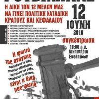 [Grécia] Processo contra 12 ativistas do grupo anarquista Rouvikonas: O poder não tem nada a nos ensinar sobre justiça!