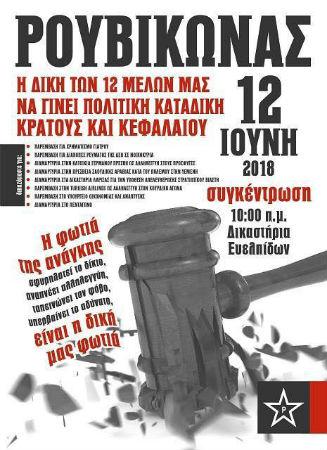 grecia-processo-contra-12-ativistas-do-grupo-ana-1