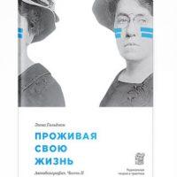 """[Rússia] Lançamento: """"Vivendo Minha Vida"""", de Emma Goldman"""