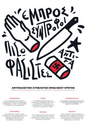 grecia-informacao-da-passeata-antifascista-no-ba-1