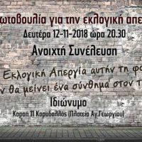 [Grécia] Assembleia Aberta da Iniciativa pela Greve Eleitoral