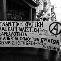 [Grécia] Vídeo: Em Patras, comunistas do KKE-PAME tentam barrar blocos anarquistas de manifestação