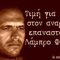 [Grécia] A luta pela revolução social continua viva | O Refratário Lambros Foundas é imortal