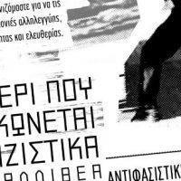 [Grécia] Passeata antifascista em Kallithea
