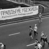 """[Cazaquistão] Anarquistas são condenadas a 15 dias de prisão por """"ação de rua ilegal"""""""