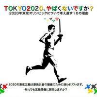 [Japão] Sério, Tóquio 2020?