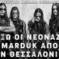 [Grécia] Tessalônica: Intervenção antifascista no Rover Bar em vista da vinda da banda sueca neonazista Marduk em território grego