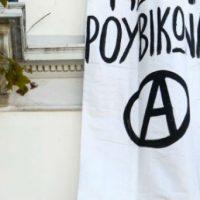 [Grécia] Solidariedade com o grupo anarquista Rouvikonas: novo apelo!