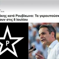 [Grécia] Mitsotakis anuncia que o coletivo anarquista Rouvikonas morrerá no dia 8, após as eleições