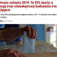 [Grécia] 93% de abstenção em Exarchia