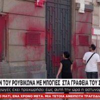 [Grécia] Em Atenas, anarquistas do Rouvikonas atacam Associação Industrial da Grécia