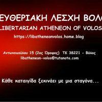 [Grécia] O Ateneu Libertário de Volos