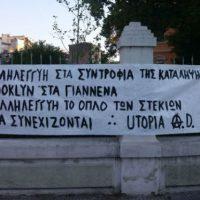 [Grécia] Comotini: Anarquistas estendem faixa de solidariedade com a okupação Brooklyn