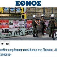 [Grécia] Exarchia passa por uma verdadeira guerra psicológica entre o Estado e os anarquistas.
