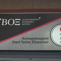 [Grécia] Vídeo | ADYE: A saúde auto-organizada proveniente de Exarchia