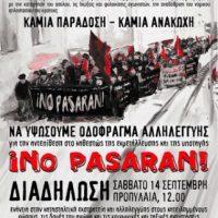 [Grécia] Chamada para manifestação em Atenas no dia 14 de setembro contra a repressão estatal