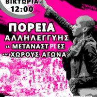 [Grécia] Manifestação solidária aos imigrantes e espaços de luta | Contra o Estado e o Desenvolvimento Capitalista